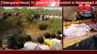 [Telangana News] 10 dead in road accident in Nizamabad district of Telangana/THE NEWS INDIA