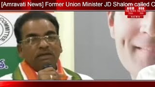 [Amravati News] Former Union Minister JD Shalom called CM Chandrababu Nayudu the biggest corrupt
