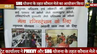 District Magistrate Office North Delhi organized Skill Development Mela under PMKVY and SHG Scheme