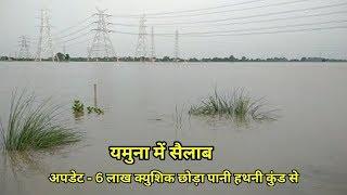 Dilli Yamuna Update | Dilli Yamuna Crossed danger leval छे लाख क्युशिक पानी आ रहा है