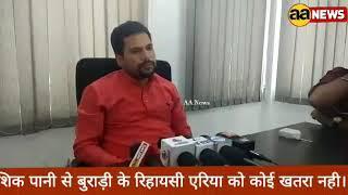 बुराड़ी विधायक संजीव झा : यमुना से रिहायसी एरिया को कोई खतरा नही | Burari MLA Sanjiv Jha at Yamuna