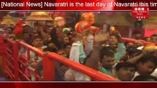 [National News] Navaratri is the last day of Navaratri this time of eight days. / THE NEWS INDIA