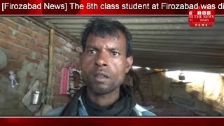 [Firozabad News] The 8th class student at Firozabad was disturbed by tampering./THE NEWS INDIA