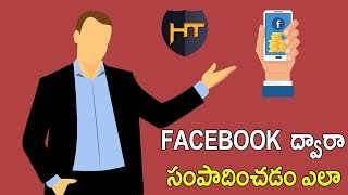 How to enable facebook monetization 2018 ! Earn money