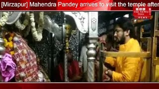 [Mirzapur] Mahendra Pandey arrives to visit the temple after winning the Rajya Sabha elections in UP