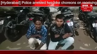 [Hyderabad] Police arrested two bike choreons on receiving complaint of bike stealing in Hyderabad