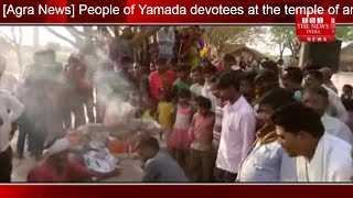 [Agra News] People of Yamada devotees at the temple of ancient Goddess in Agra Fatehabad.