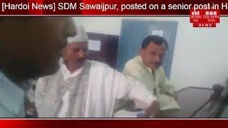 [Hardoi News] SDM Sawaijpur, posted on a senior post in Hardoi district, surrenders limits