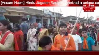 [Assam News] Hindu Jagaran Sangh organized a unique cultural festival on Ramnavmi in Assam
