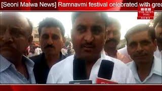 [Seoni Malwa News] Ramnavmi festival celebrated with great fanfare in Seoni Malwa/THE NEWS INDIA