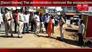 [Seoni Malwa] The administration removed the encroachment spread over the main road in Seoni Malwa.