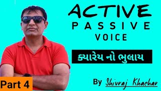 Active and passive voice in Gujarati????English Grammar Active passive voice part 4⃣
