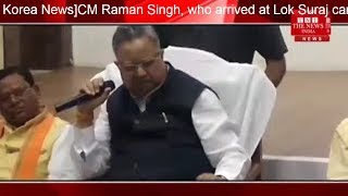 Korea News]CM Raman Singh, who arrived at Lok Suraj campaign, reached Baikunthpur in Korea district.