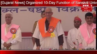 [Gujarat News] Organized 10-Day Function of Sanskrit University in Gujarat / THE NEWS INDIA