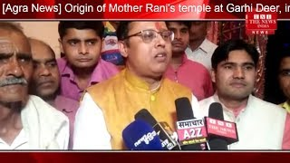 [Agra News] Origin of Mother Rani's temple at Garhi Deer, in Agra's Thana Baran/THE NEWS INDIA