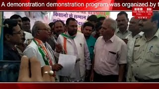 A demonstration demonstration program was organized by the Congress Party in Madhya Pradesh