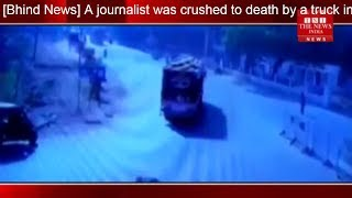 [Bhind News] A journalist was crushed to death by a truck in Bhind. / THE NEWS INDIA