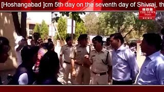 [Hoshangabad ]cm 5th day on the seventh day of Shivraj, the impact of Hoshangabad on the fifth day