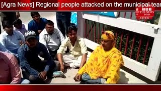 [Agra News] Regional people attacked on the municipal team to catch stray cattle in Agra