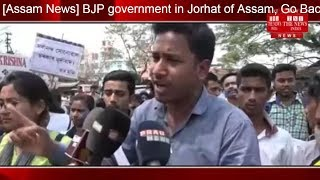 [Assam News] BJP government in Jorhat of Assam, Go Back BJP Government, slogans of Mudabad