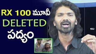 RX 100 Movie Deleted Padyam Exclusive on Top Telugu TV by Lakshman   RX 100 Lakshman Interview