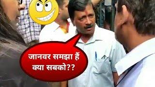 दिल्ली मुख्यमंत्री अरविंद केजरीवाल ने अफसर के लगाई फटकार,देखकर दंग रह गई भीड़