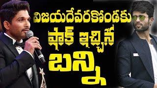 Allu arjun shocking comments on Vijay devarakonda