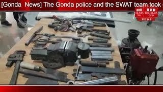 [Gonda  News] The Gonda police and the SWAT team took great success./THE NEWS INDIA