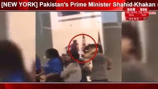 [NEW YORK] Pakistan's Prime Minister Shahid Khakan searched in New York THE NEWS INDIA