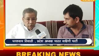 DPK NEWS - खास मुलाक़ात || घनश्याम तिवाडी , प्रदेश अध्यक्ष भारत वाहिनी पार्टी