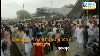 श्रीगंगानगर के पदमपुर में बड़ा हादसा,अस्पताल में हालात हुए बेकाबू घायलों की संख्या 300 से ज्यादा