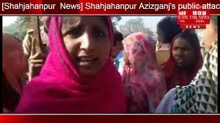 [Shahjahanpur  News] Shahjahanpur Azizganj public attacked on sand contract for open  THE NEWS INDIA