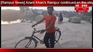 [Rampur News] Azam Khan's Rampur continued on the step of development in the night/THE NEWS INDIA
