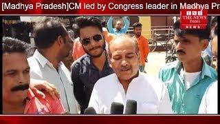 [Madhya Pradesh]CM led by Congress leader in burnt effigy of CM Shivraj Singh Chauhan THE NEWS INDIA