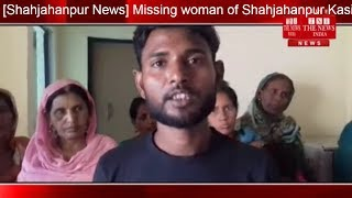 [Shahjahanpur News] Missing woman of Shahjahanpur Kasirim Colony Housing Development THE NEWS INDIA