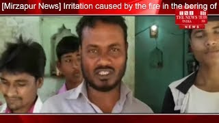 [Mirzapur News] Irritation caused by the fire in the boring of water in Mirzapur THE NEWS INDIA