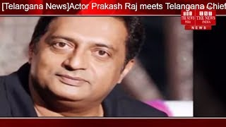 [Telangana News]Actor Prakash Raj meets Telangana Chief Minister K. Chandrasekhar Rao/THE NEWS INDIA