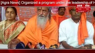 [Agra News] Organized a program under the leadership of Hindu Samartha Hindutva Agra THE NEWS INDIA