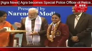 [Agra News] Agra becomes Special Police Officer of Police, Nazia / THE NEWS INDIA