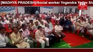 [MADHYA PRADESH]/Social worker Yogendra Yadav Sivan reached Malwa to discuss farmers THE NEWS INDIA
