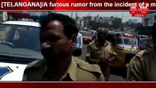 [TELANGANA]/A furious rumor from the incident of a moving tax fire THE NEWS INDIA