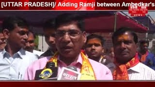 [UTTAR PRADESH]/ Adding Ramji between Ambedkar's name, Heat politics in the country THE NEWS INDIA