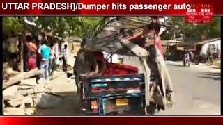 UTTAR PRADESH]/Dumper hits passenger auto THE NEWS INDIA