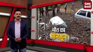 देश में हो रही आफत की बरसात ,अब तक 465  की मौत