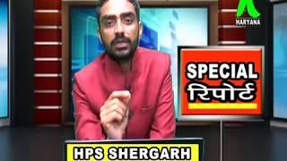 SPECIAL REPORT ON SUKH SAGAR BY K HARYANA
