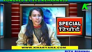 SPECIAL REPORT 5 jan k haryana