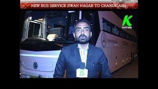 श्री जीवननगर से चंडीगढ के लिए जाने वाली बस में क्या है खासियत जानने के लिए देखें विडियो K HARYANA