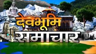 July 30 : Uttarakhand News Bulletin | Hindi News Bulletin | हिंदी समाचार बुलेटिन |  Part - 2|