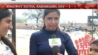 गाँव KARAMGARH में भगवत कथा का आयोजन INLD सांसद CHARANJEET SINGH ने किया शुभारम्भ  K HARYANA