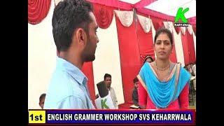 HOW WE PERFECT IN ENGLISH SVS KEHARWALA GRAMMAR WORKSHOP K HARYANA